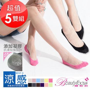 BeautyFocus  (5雙組)後跟凝膠涼感隱形止滑襪-素面款(2500)