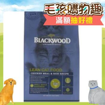 【Blackwood】柏萊富 特調成貓低卡保健配方(雞肉+米)13.23磅 X 1包