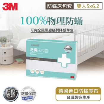 【3M】淨呼吸防蹣床包套-雙人(5x6.2)