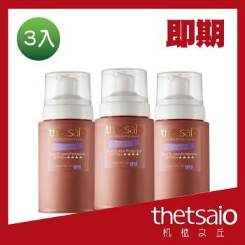 【機植之丘】防曬柔白防護乳(低油)SPF50+ 60g_3入組