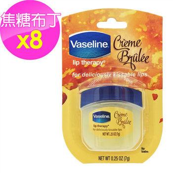 【美國 Vaseline】罐裝護唇膏-焦糖布丁_8入組(0.25oz/7g*8)