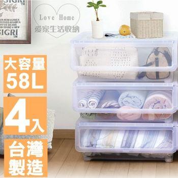 【愛家收納生活館】透明滑輪直取掀蓋收納整理箱58L(大容量) (4入)