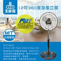 大家源風扇12吋360度旋風立扇/電風扇TCY-8712