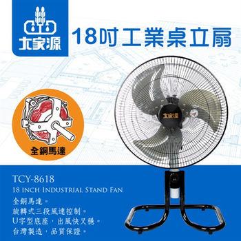 大家源 18吋工業座立扇/電風扇TCY-8618
