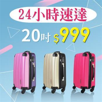【法國 奧莉薇閣】箱見歡20吋ABS登機行李箱/登機箱