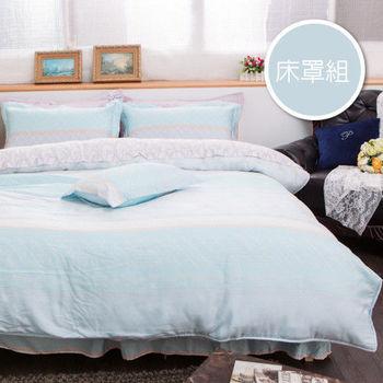 【R.Q.POLO】夏洛之夢 天絲TENCEL萊賽爾-雙人加大五件式兩用被床罩組(6X6.2尺)