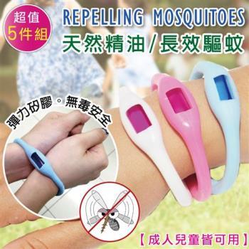 防水防蚊手環(長效驅蚊精油 - 成人兒童皆可用) 5入組