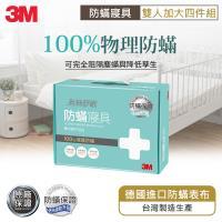 3M 新絲舒眠 防蹣寢具-雙人加大四件組