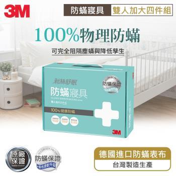 【3M】淨呼吸防蹣寢具-雙人加大四件組