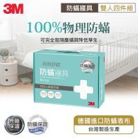 3M新絲舒眠 防蹣寢具-雙人四件組