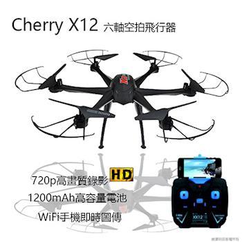 Cherry X12 六軸空拍機飛行器