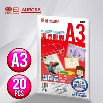 AURORA震旦 A3護貝膠膜20張(2包)