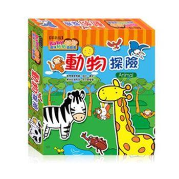 【幼福】趣味粘貼遊戲書-動物探險【革新版】