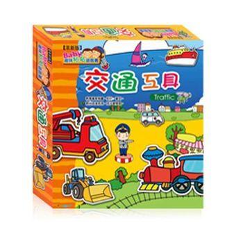 【幼福】趣味粘貼遊戲書-交通工具【革新版】