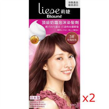 莉婕頂級奶霜泡沫染髮劑 3R玫瑰棕色(2入)