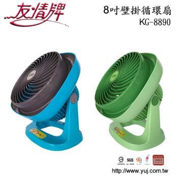 友情8吋渦漩式對流循環集風扇 KG-8890 兩入組
