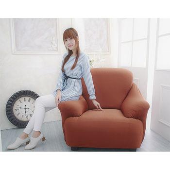 【Osun】一體成型防蹣彈性沙發套、沙發罩素色款1人座(典雅咖)