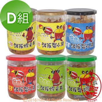 【蝦兵蟹將】諸羅蝦尖兵蟹小將(50克/罐)6罐D組