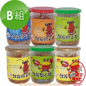 【蝦兵蟹將】諸羅蝦尖兵蟹小將(50克/罐)6罐B組