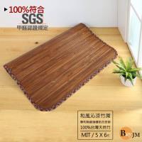 BuyJM 5x6呎寬版11mm無接縫專利貼合炭化竹蓆/涼蓆