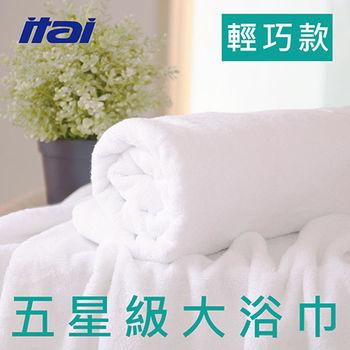 【ITAI】 五星級飯店大浴巾 - 輕巧款450G單入組