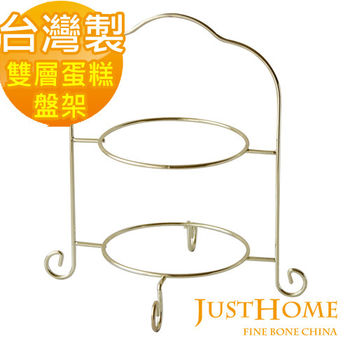 【Just Home】經典英式獨享雙層蛋糕盤架(台灣製)