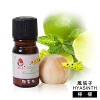 任-【風信子HYASINTH】專利香精油飄香瓶系列(香味_檸檬)