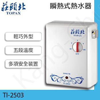 莊頭北浴室專用分段式瞬間熱水安全電熱水器TI-2503