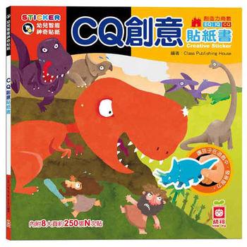 【幼福】CQ創意貼紙書