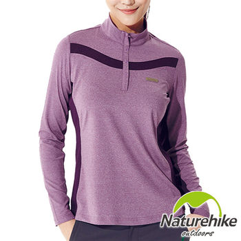 【Naturehike-NH】防靜電立領長袖排汗衣女款(紫色)