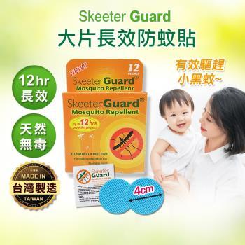 美國銷售第一【Skeeter Guard】12hr長效防蚊大大貼(30入)