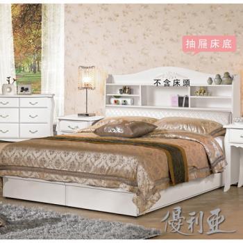 【優利亞-仙朵菈】白色雙人5尺單邊三抽屜床底(不含床墊)