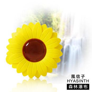 太陽花飄香組(香味_森林瀑布)