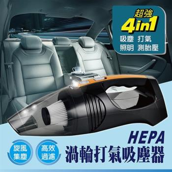 【OMyCar】強力渦輪HEAP四合一吸塵打氣機 吸塵 打氣 測胎壓 LED照明 100W超強動力