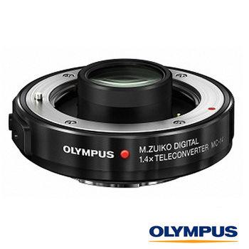 Olympus MC-14 1.4倍 加倍鏡 增距鏡(MC14,元佑公司貨)