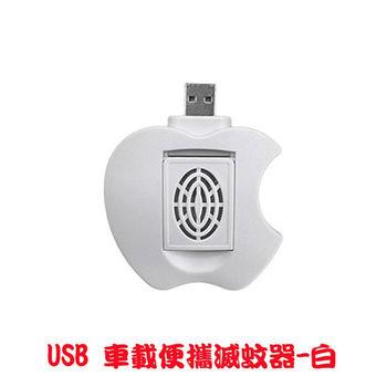USB 車載便攜滅蚊器-白