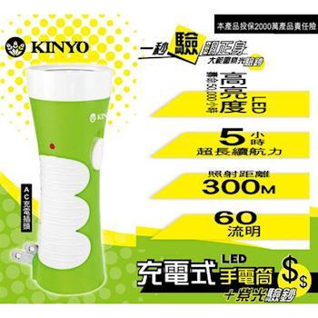 KINYO 可驗鈔充電式LED手電筒 LED-301