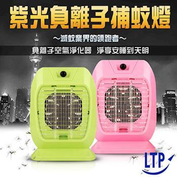 LTP  吸入式第二代LED紫光USB捕蚊滅蚊燈