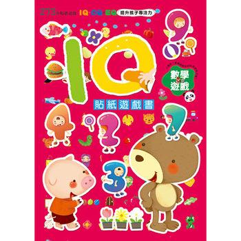 【幼福】IQ貼紙遊戲書(數學遊戲)