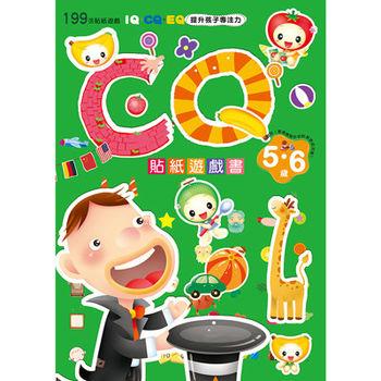 【幼福】CQ貼紙遊戲書(5~6歲)