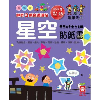 【幼福】神奇3原色透明貼 星空貼紙書