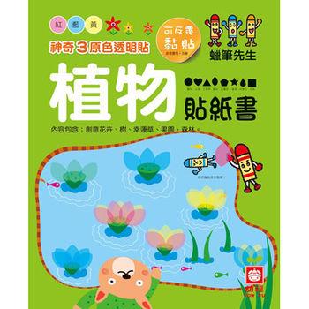 【幼福】神奇3原色透明貼 植物貼紙書