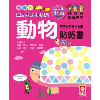 【幼福】神奇3原色透明貼 動物貼紙書