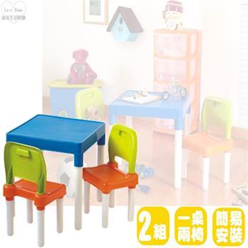 【愛家收納生活館】童趣兒童桌椅組 一桌二椅 【2組】  配色亮麗 容易組裝