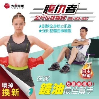 日本大京電販 腹仇者全方位健腹器  風靡熱銷款  萬能達成健康 健身機 健身器 運動機 腹肌 仰臥起坐 提臀 腰腹 肌力