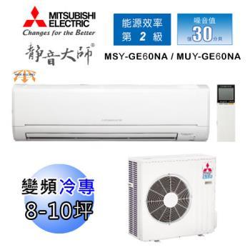 MITSUBISHI三菱冷氣 8-10坪 靜音大師 1級變頻一對一分離式MSY-GE60NA/MUY-GE60NA