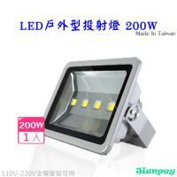 led戶外投射燈 led投射燈價格 200w / 200瓦 led戶外型投射燈 保固五年 (白光/黃光/白晝光)