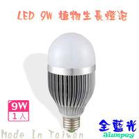led 植物生長燈效果 LED 9W/9瓦 植物燈泡 led led陽光植物生長燈 -全藍光