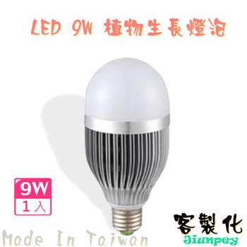 LED培養燈 LED 9W/9瓦 植物燈泡 led 多波段LED植物  -客製化配比