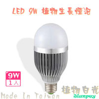 led植物生長燈製造商 LED 9W/9瓦 led植物栽培燈泡 led陽光植物生長燈 -植物白光